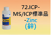 ICP-標準品-72.jpg