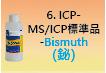 ICP-標準品-06.jpg