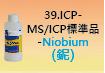 ICP-標準品-39.jpg