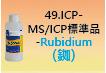 ICP-標準品-49.jpg