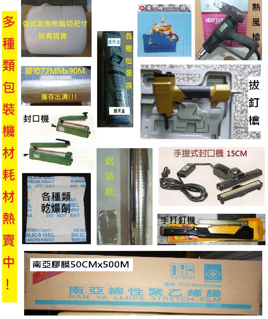 24多種類包裝機材耗材熱賣中.jpg