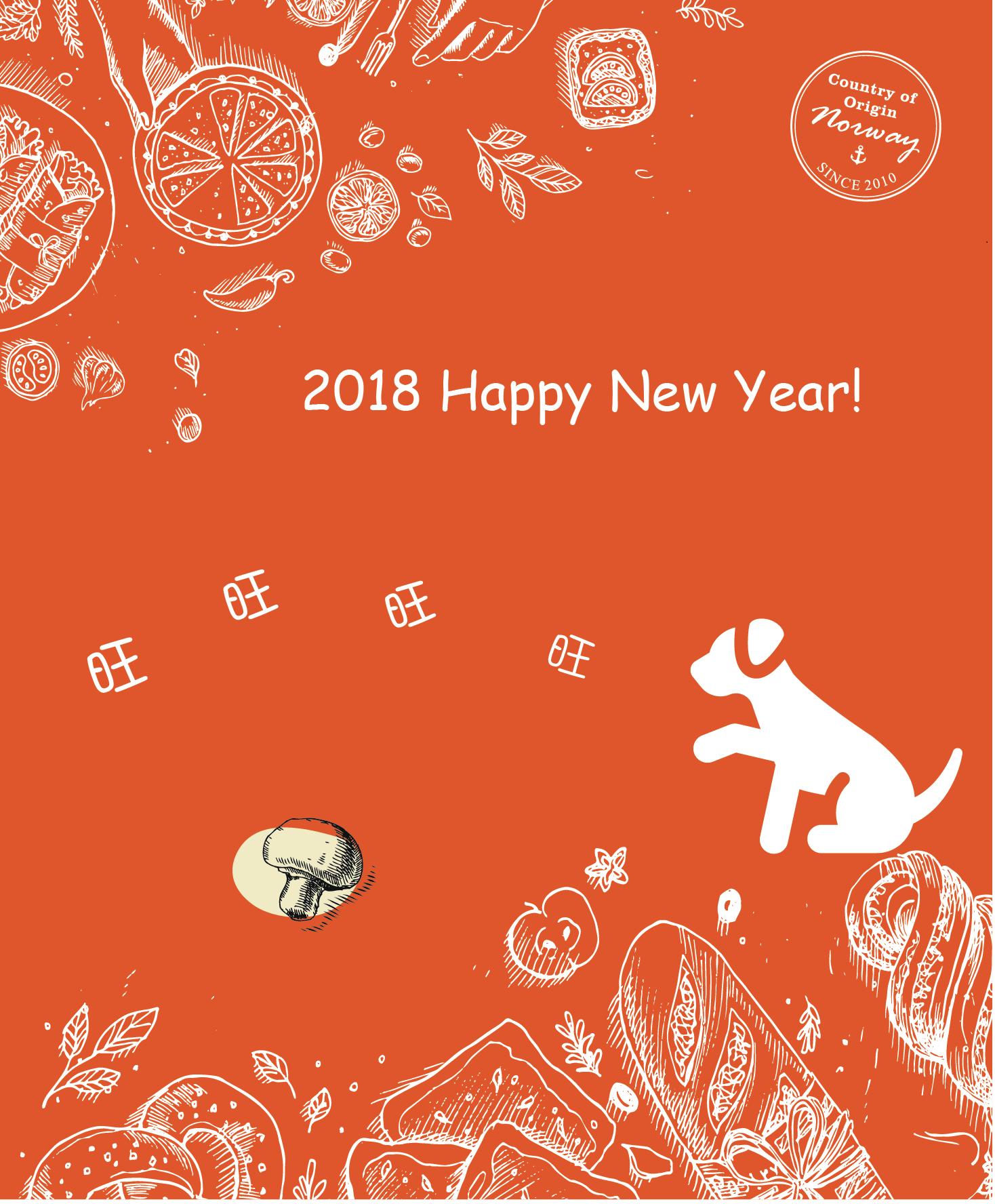 2018新春快樂2.png