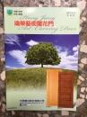 鴻榮實木雕花門