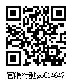 014647_官網行動go.jpg