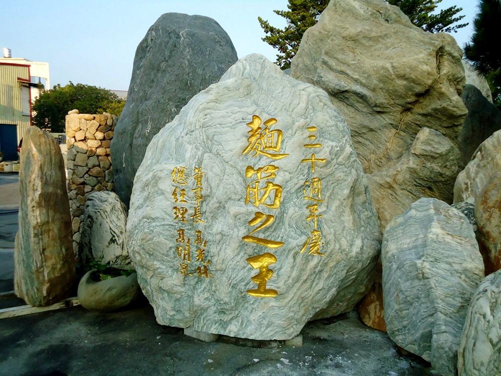 石材刻字-彰化石材刻字 (18)