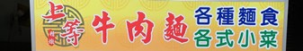 上等牛肉麵(1).jpg