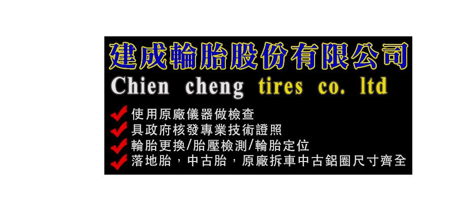 建成輪胎股份有限公司(台北落地胎、中古胎)