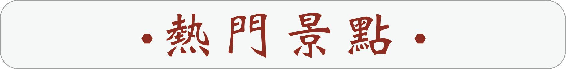 熱門景點icon.png