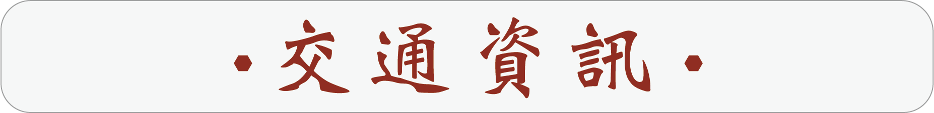 交通資訊icon.png