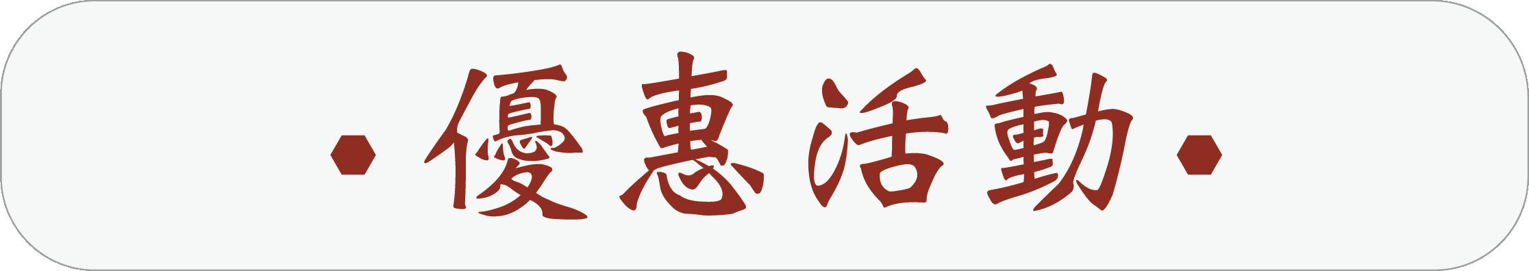 優惠活動icon.png