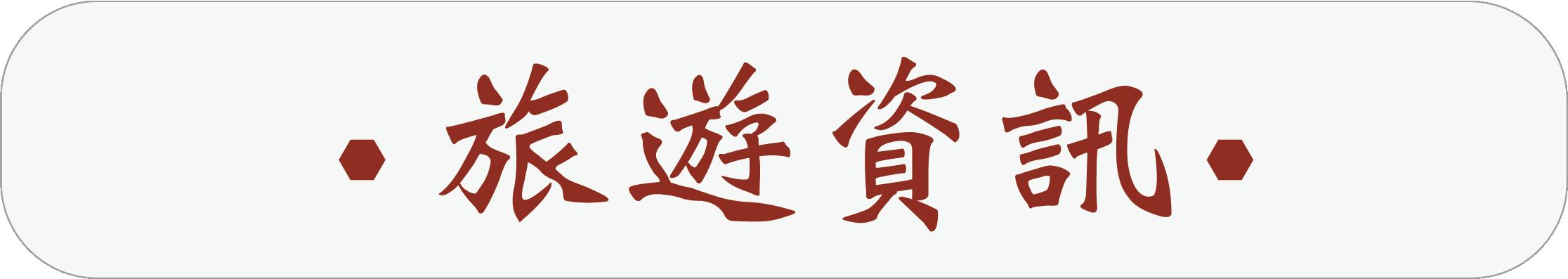 旅遊資訊icon.png