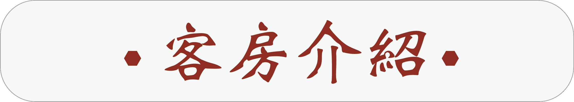 客房介紹icon.png