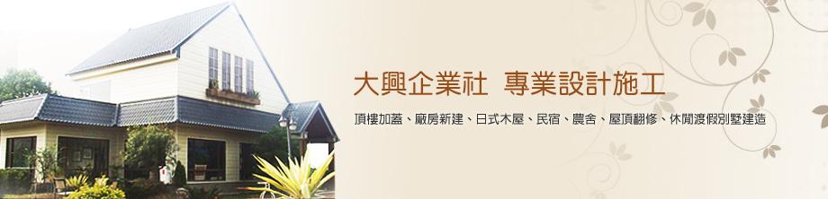 大興企業社(小木屋設計專家)