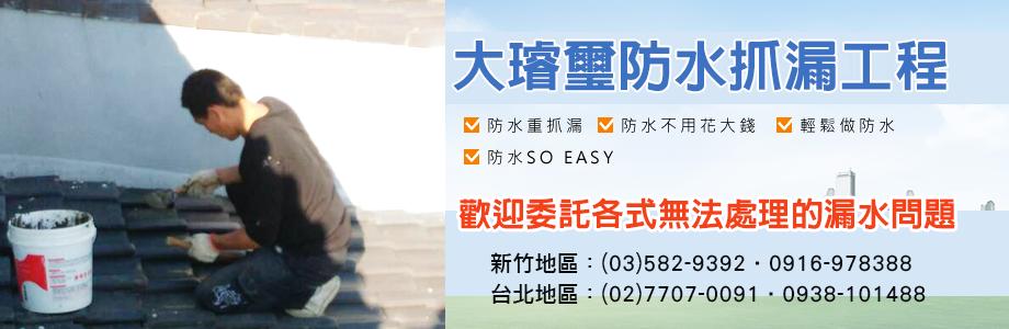 大璿璽企業社