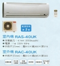 日立HITACHI-室內機 RAS-40UK