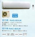 日立HITACHI--室內機 RAS-80UK