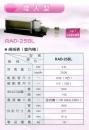 日立HITACHI-RAD-25BL