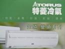 特菱冷氣--大揚綜合空調工程有限公司