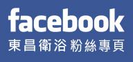 fb 東昌.jpg