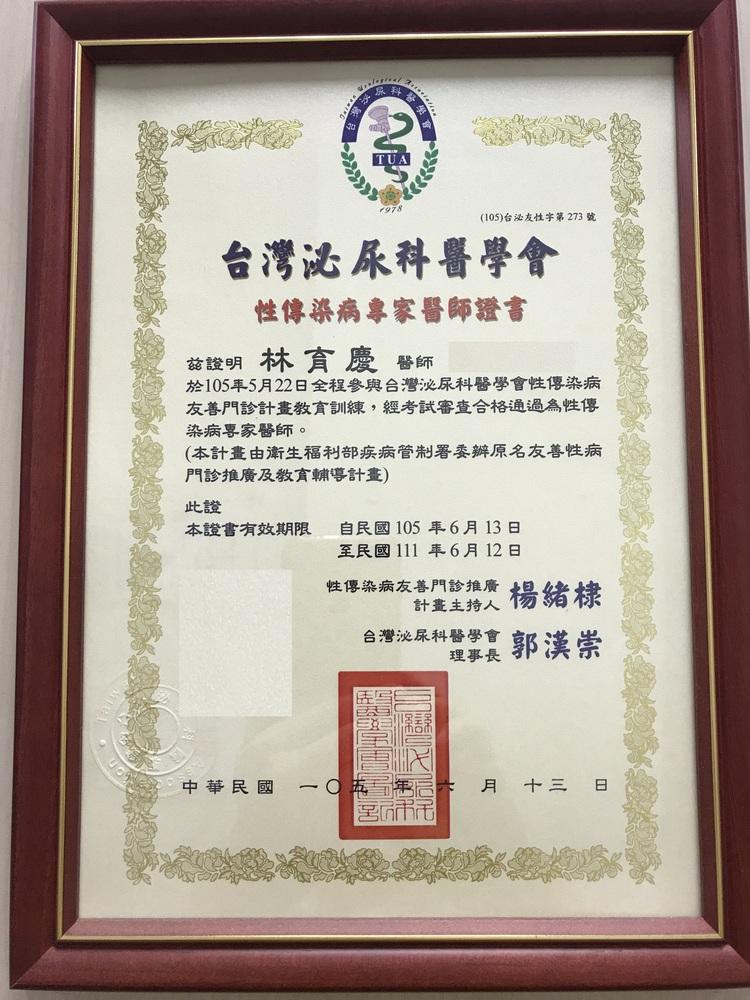 台灣泌尿科醫學會 性傳染病專家醫師證書 1.jpg