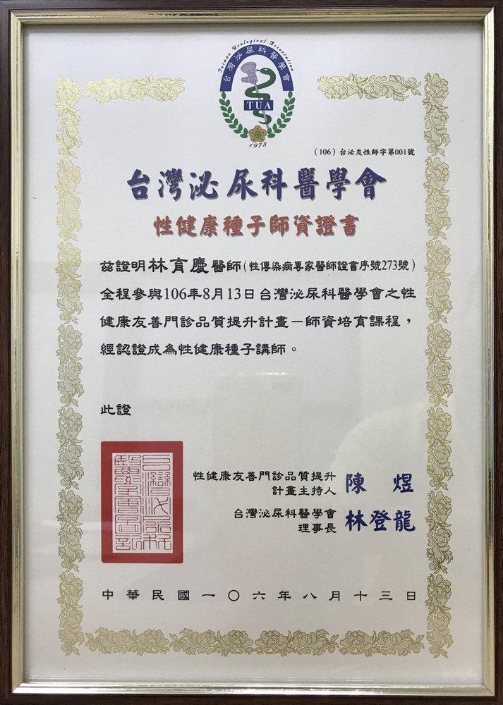 台灣泌尿科醫學會 性健康種子師資證書.JPG