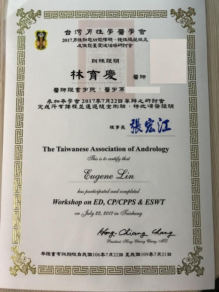 台灣男性學醫學會 訓練證書.jpg