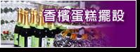 翔嘉屋banner_15.png