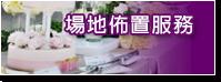翔嘉屋banner_18.png