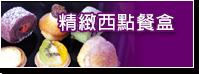 翔嘉屋banner_09.png