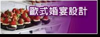 翔嘉屋banner_05.png