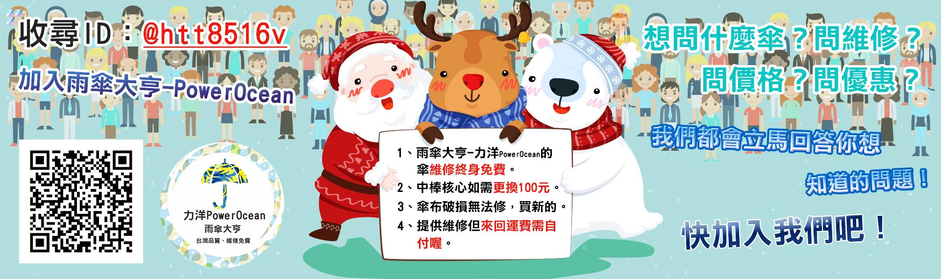 聖誕節維修封面.jpg