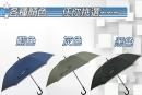 新世代 708AJ反光邊條直立傘