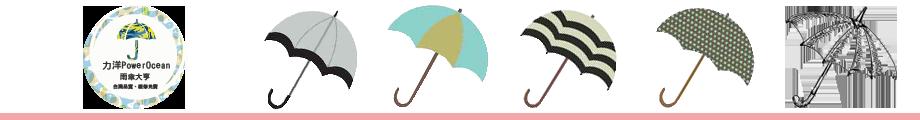 雨傘大亨-力洋洋傘