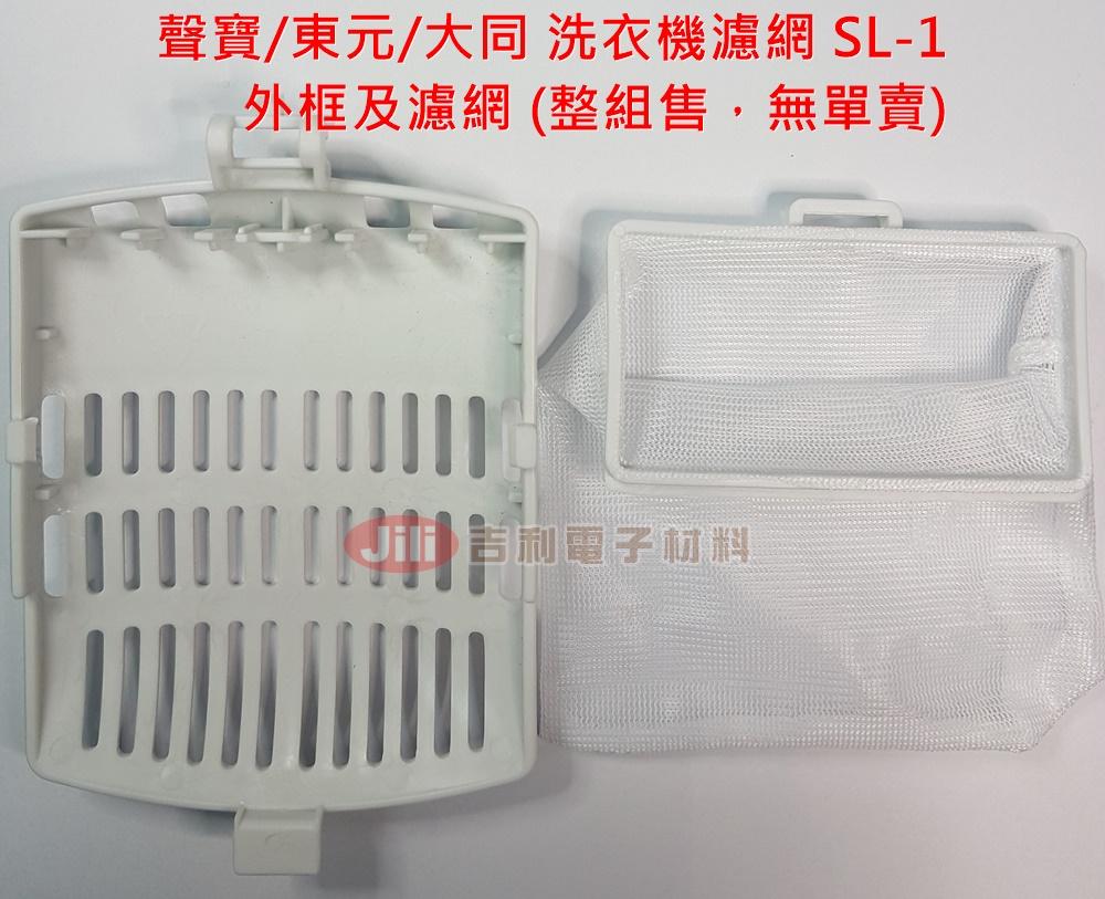 SL-1-3.jpg