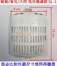 大同TATUNG 洗衣機濾網 SL-1 適用 TAW-A105A TAW-A125A