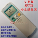APTON 艾普頓 冷氣遙控器 RC-DA