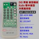 窗型冷氣遙控器 適用 原遙控無螢幕 得意 DEI-405R RC-201SMT 歌林窗型 RC-R4 R6A R6A1
