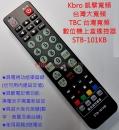 Kbro 凱擘寬頻 台灣大寬頻 TBC台灣寬頻 超大夜光按鍵 數位機上盒遙控器 STB-101KB