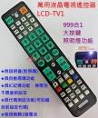 【開機率 98%】大按鍵 液晶電視萬用遙控器 LCD-TV1 (包裝外盒印LCD-TV2000)