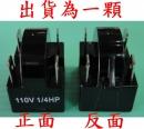 冰箱材料-啟動器4P