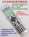[2017加強版] 紅外線學習複製遙控器 可自行對拷 電視 DVD 點歌機 電風扇 機上盒遙控 遙控複製備份最簡便