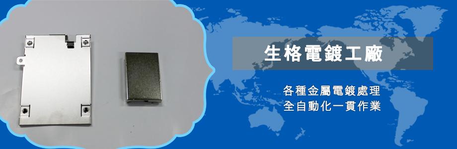生格電鍍工廠股份有限公司