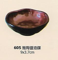 九谷美耐系列605