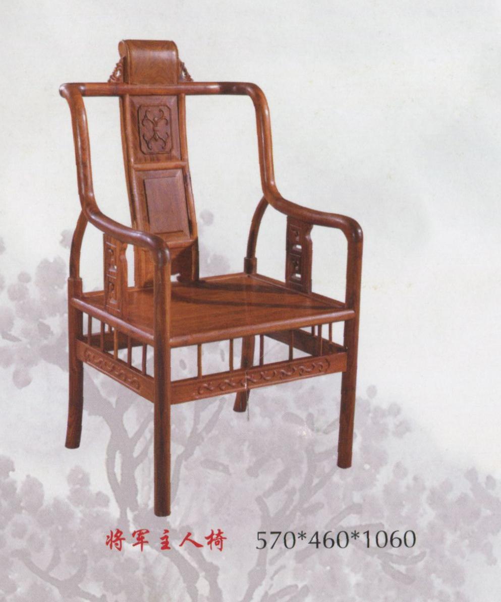 將軍主人椅.jpg