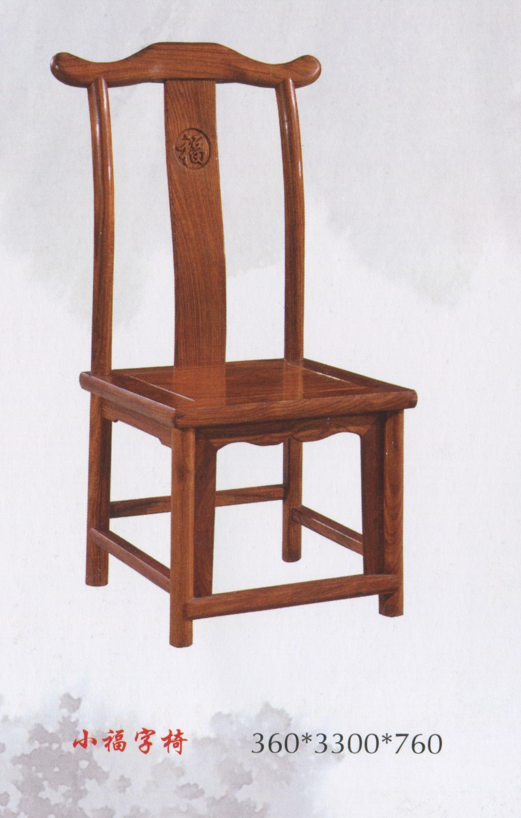 小福字椅.jpg