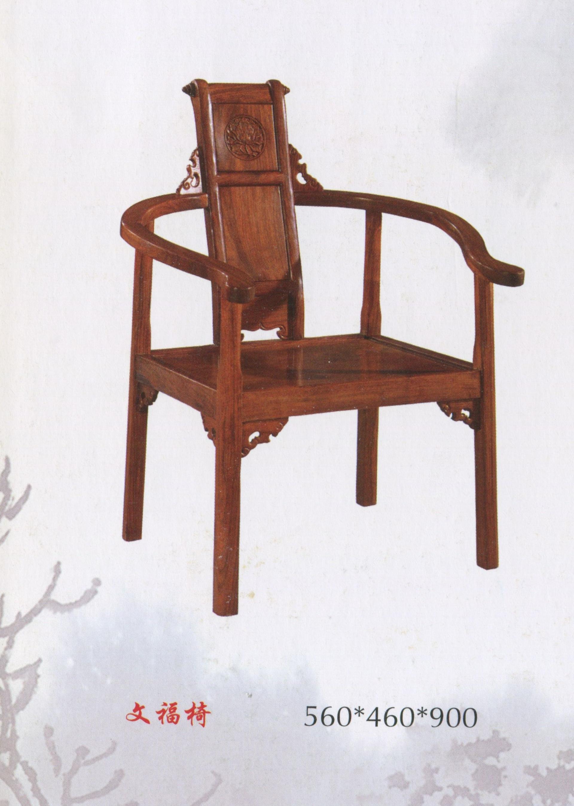 文福椅.jpg