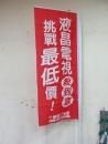 關東旗-2