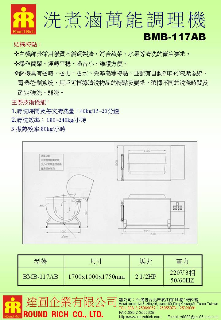 3-2.BMB-117AB洗煮滷萬能調理機.JPG