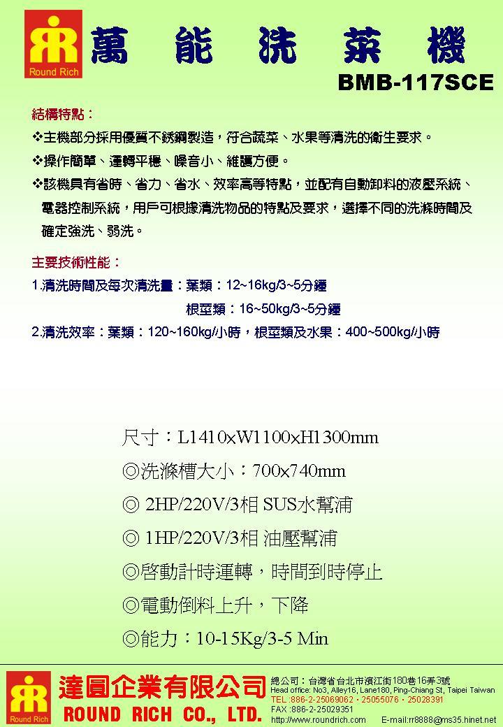 2-2.BMB-117SCE萬能洗菜機.JPG