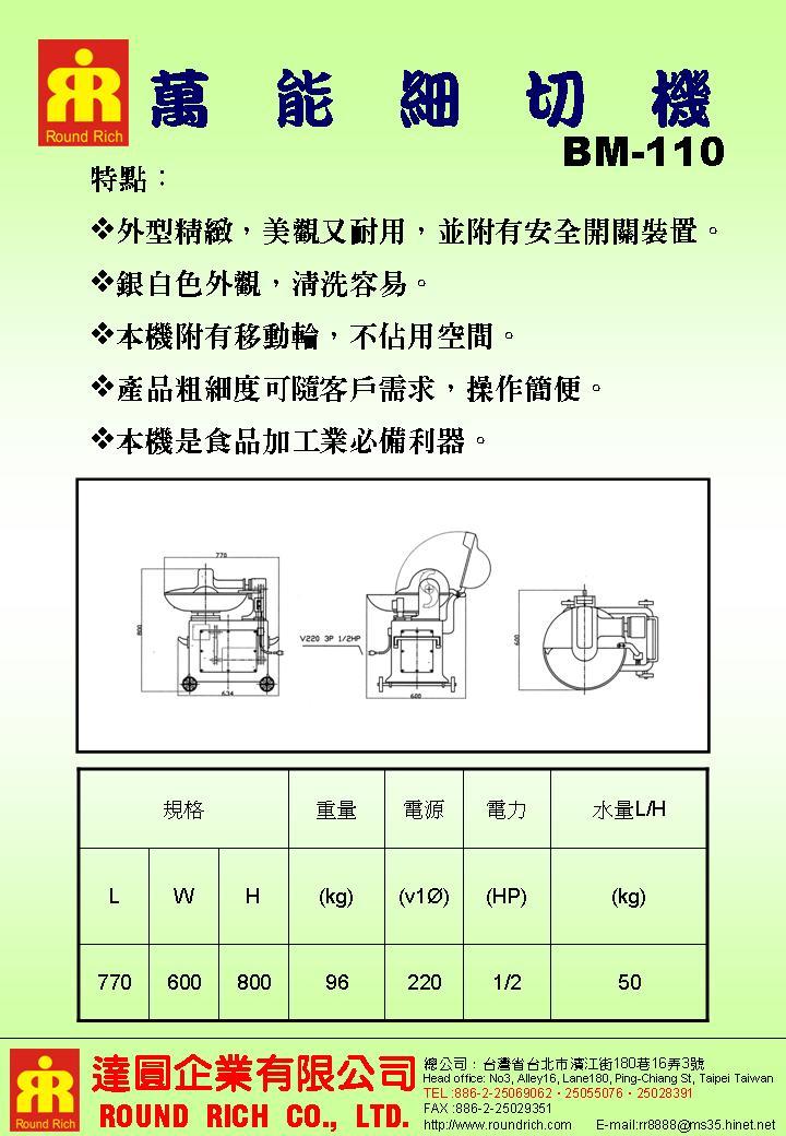 4-2.(落地型)萬能細切機BM-110-2.JPG